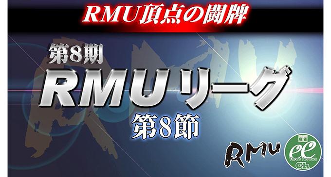 【10/08(土)11:00】第8期RMUリーグ第8節