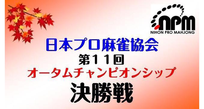 【10/10(月)12:00】第11回 オータムチャンピオンシップ 決勝戦