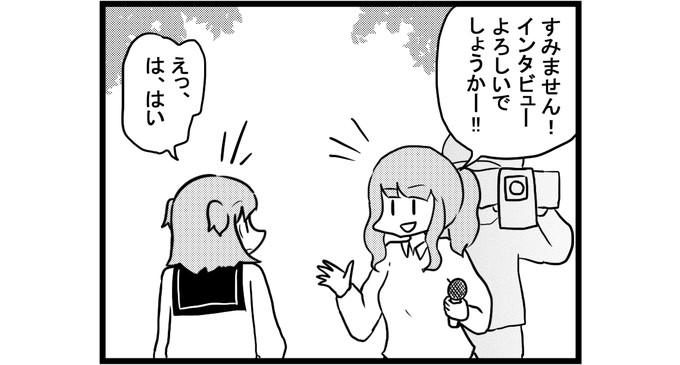 第527話 女流雀士とインタビュー