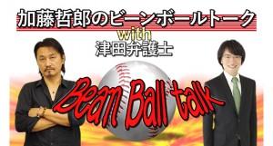 【10/11(火)20:00】★麻雀プロによるMaru-Jan対決★