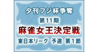 【10/13 11:00】夕刊フジ杯争奪 第11期 麻雀女王決定戦[東日本リーグ 予選 第1節]