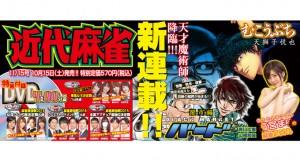 【本日11月1日発売】『近代麻雀』12月1日号 巻頭カラーは女流プロの水着グラビア!
