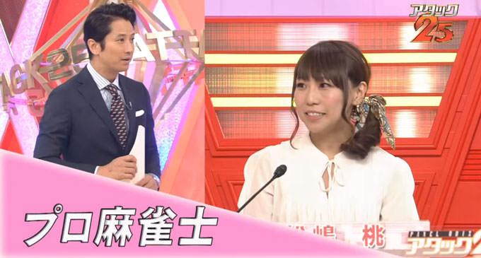 松嶋桃がアタック25でトップ賞を獲得!