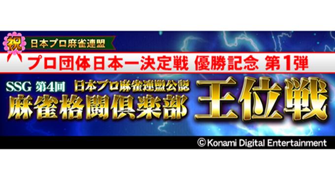 プロ雀士も参戦!「麻雀格闘倶楽部 王位戦」本日より開催!