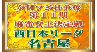 【2/21(火)13:00】夕刊フジ杯争奪第11期麻雀女王決定戦 名古屋第6節