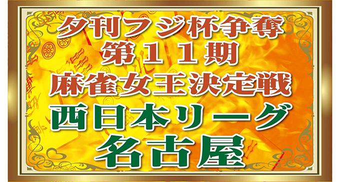 【2/14(火)12:00】夕刊フジ杯争奪第11期麻雀女王決定戦 名古屋第5節