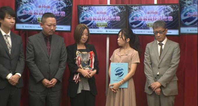 大平亜季がオーラス大逆転で3連覇達成!/女流最高位決定戦