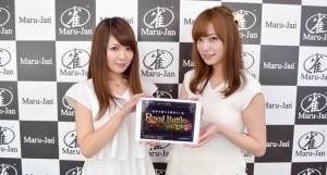 「オンライン麻雀 Maru-Jan」がポイントを賭けて対局できる新システム導入!!