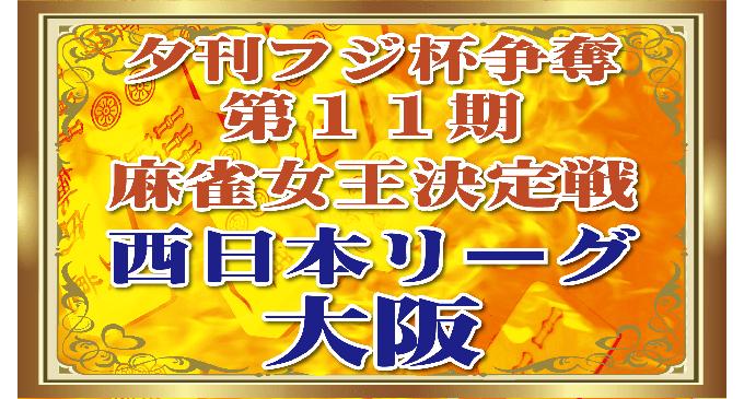 【10/19(水)11:00 】夕刊フジ杯争奪第11期麻雀女王決定戦 大阪開会式
