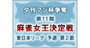 第11期夕刊フジ杯 西日本リーグ 第1節 結果