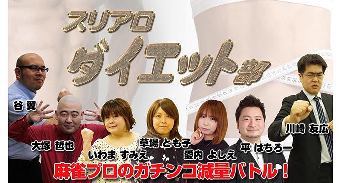 【10/21(金)18:00】スリアロダイエット部