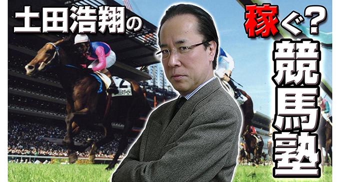 【10/21(金)20:00】土田浩翔の稼ぐ?競馬塾 #50 菊花賞