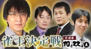 【10/23(日)20:00】麻雀プロの人狼 スリアロ村:第三十七幕【からし村?】