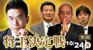 【10/23(日)12:00】第41期最高位決定戦 2日目(5~8回戦)
