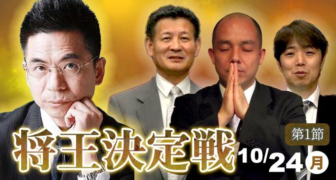 【10/24(月)14:00】麻将連合 第14期将王決定戦 第1節