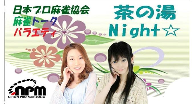 【10/24(月)19:30】茶の湯☆Night
