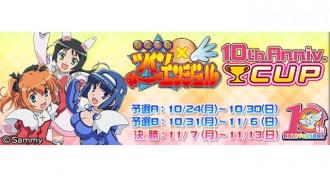 『MJアプリ』『快盗天使ツインエンジェル10th Anniv. CUP』開催中!