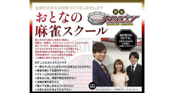 渋谷のオクタゴンで「おとなの麻雀スクール」が11月1日より開講!