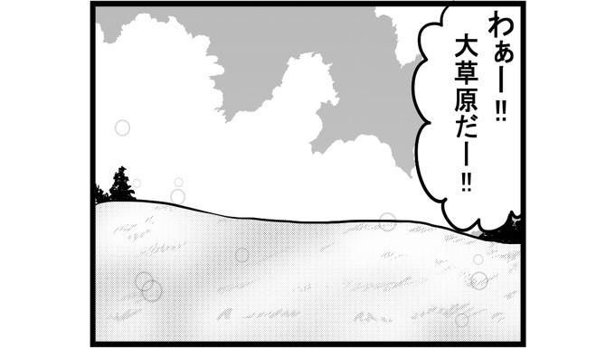 第543話 女流雀士と大草原