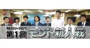 【10/25(火)19:30】モンド麻雀バトルGP2016 Vol.12ハンゲ代表決定戦!
