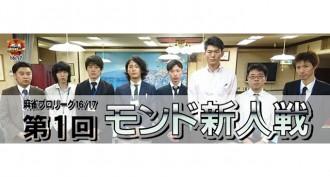 【10/28(金)21:30】「第1回モンド新人戦」準決勝・決勝