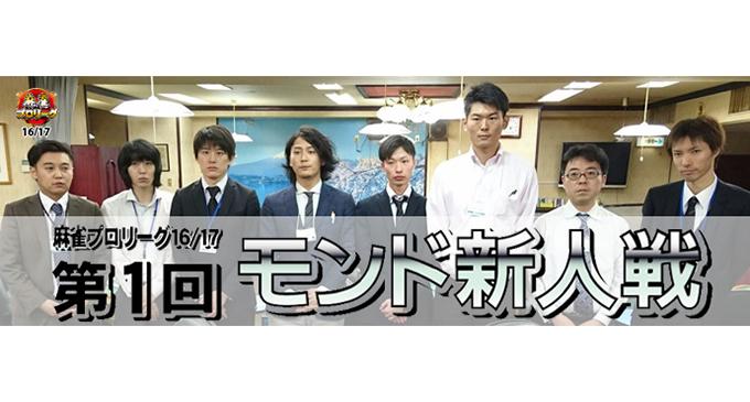 【10/27(木)21:30】「第1回モンド新人戦」予選