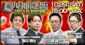 【10/30(日)12:00】第21回青雀旗杯争奪全国大学対抗麻雀選手権大会