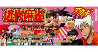 【本日12月1日発売】『近代麻雀』1月1日号 巻頭カラーは最強戦ファイナル特集!