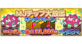 『MJアプリ』最大33,000G!「MJ チップ大放出キャンペーン」を開催中!