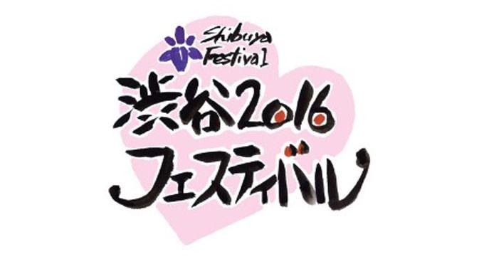 青空麻雀 11月5-6日 ふるさと渋谷フェスティバルで開催