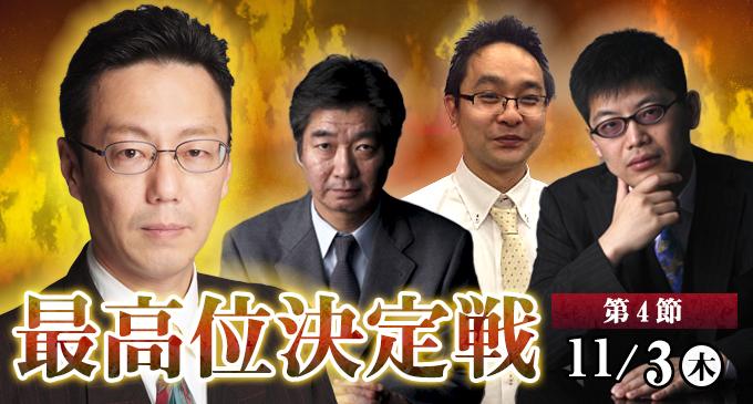 【11/03(木) 12:00】第41期最高位決定戦 4日目(13~16回戦)