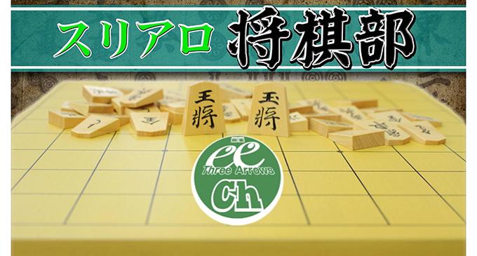 【3/3(金)19:00 麻雀スリアロch】スリアロ将棋部#十三局目
