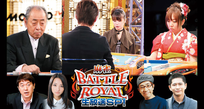 「麻雀 BATTLE ROYAL 生放送スペシャル!」11月13日(日)10時より10時間生放送!