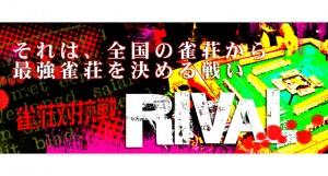【11/06(日)18:00】第一回芸人麻雀グランプリ 第4回戦