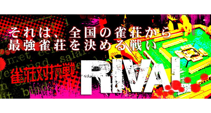 【11/09(水)14:00】RIVAL16 関西予選 1stステージ 5組