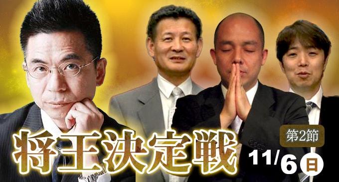 【11/06(日)14:00】麻将連合 第14期将王決定戦 2日目