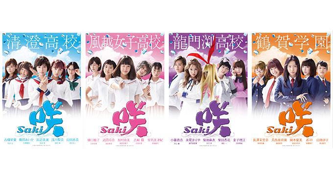 実写版『咲-Saki-』高校別ポスタービジュアルが解禁!