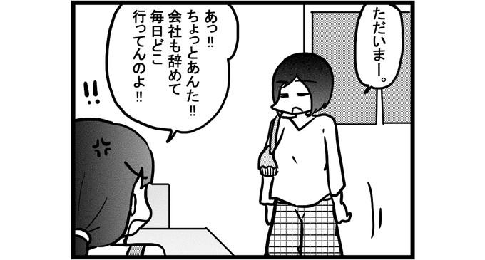 第554話 女流雀士と雀ゴロ