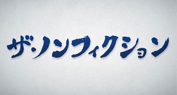 庄司麗子がフジテレビ『ザ・ノンフィクション』に出演