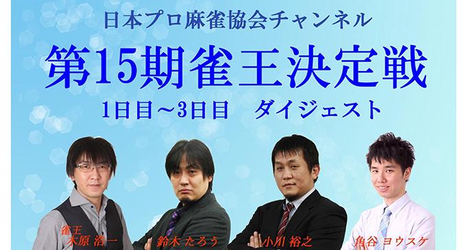 【11/11(金)21:00】第15期雀王決定戦 ダイジェスト