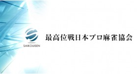 【10/26(木)16:30】最高位戦ドラフト会議2017 supported by 麻雀王国