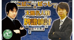 【11/14(月)20:00】麻雀界ニュースNOW