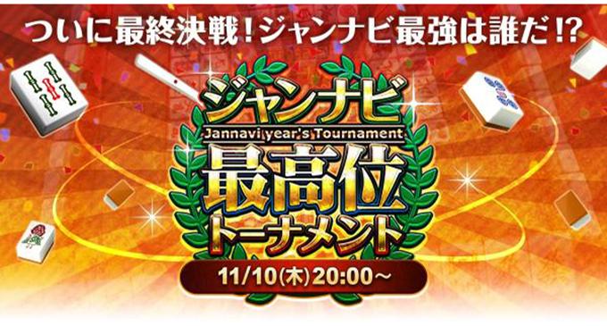 【11/10(木)20:00】ジャンナビ麻雀オンライン 最高位トーナメント決勝のライブ配信が決定!!