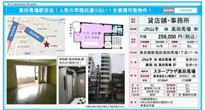 【募集終了】雀荘(麻雀店)用物件情報 - 高田馬場駅徒歩3分