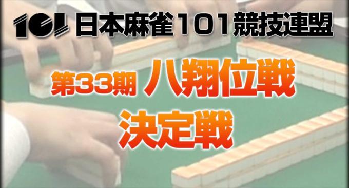 ついに初の放送対局決定!「第33期八翔位戦 決定戦」11/19(土)12:00~放送開始!