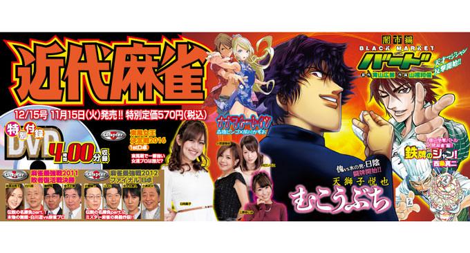 【本日11月15日発売】『近代麻雀』12月15日号 巻頭カラーは戦術書ヒストリー!