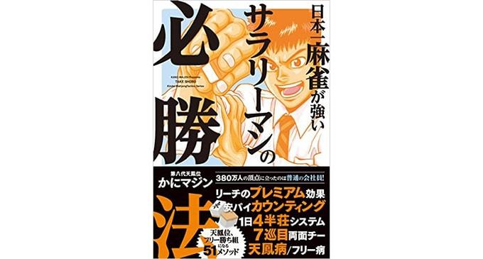 【11/15(火)発売】日本一麻雀が強いサラリーマンの必勝(かにマジン)