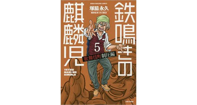 【11/15(火)発売】鉄鳴きの麒麟児 歌舞伎町制圧編(5)