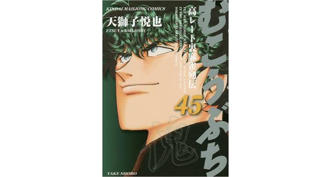 【11/15(火)発売】高レート裏麻雀列伝 むこうぶち(45)