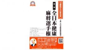 【11/29(火)15:00】第4期侍リーグ決勝